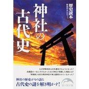 神社の古代史(KADOKAWA / 中経出版) [電子書籍]