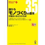儲かる「モノづくり」の基本が面白いほどわかる本(KADOKAWA) [電子書籍]