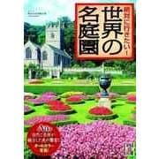 絶対に行きたい! 世界の名庭園(KADOKAWA) [電子書籍]