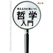 考える力が身につく哲学入門(KADOKAWA / 中経出版) [電子書籍]