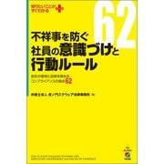 不祥事を防ぐ社員の意識づけと行動ルール(KADOKAWA) [電子書籍]