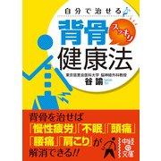 自分で治せる 背骨スッキリ健康法(KADOKAWA) [電子書籍]