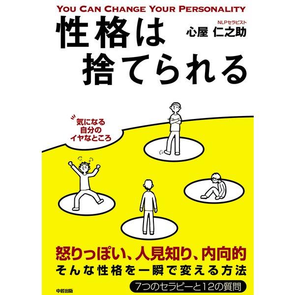 性格は捨てられる(KADOKAWA) [電子書籍]