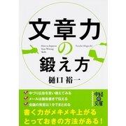 文章力の鍛え方(KADOKAWA) [電子書籍]