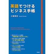 英語でつけるビジネス手帳 いつもの手帳を英語で書くだけ(KADOKAWA) [電子書籍]