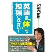英語は「体」で勉強しなさい!(KADOKAWA) [電子書籍]