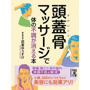 頭蓋骨マッサージで体の不調が消える本(KADOKAWA) [電子書籍]