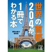 世界の首都204が1冊でわかる本(KADOKAWA) [電子書籍]