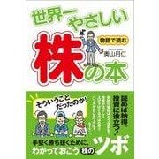 世界一やさしい株の本(KADOKAWA / 中経出版) [電子書籍]