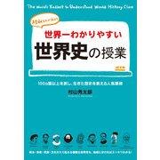 世界一わかりやすい世界史の授業(KADOKAWA) [電子書籍]