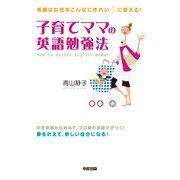 英語は女性をこんなにきれいに変える! 子育てママの英語勉強法(KADOKAWA) [電子書籍]