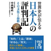 世界史が伝える日本人の評判記(KADOKAWA) [電子書籍]