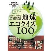 面白いほどわかる環境問題 地球エコクイズ100(KADOKAWA) [電子書籍]