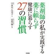 薬剤師の私が実践する 薬に頼らず健康に暮らす27の習慣(KADOKAWA) [電子書籍]