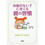虫歯のない子に育てる親の習慣(KADOKAWA) [電子書籍]