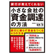 小さな会社の資金調達の方法(KADOKAWA) [電子書籍]