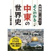 中学生から大人まで よくわかる中東の世界史(KADOKAWA) [電子書籍]