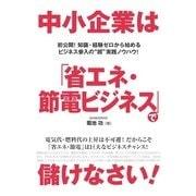 中小企業は「省エネ・節電ビジネス」で儲けなさい!(KADOKAWA) [電子書籍]