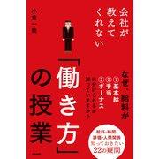 会社が教えてくれない「働き方」の授業(KADOKAWA / 中経出版) [電子書籍]