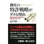 御社の特許戦略がダメな理由 9割の日本企業が、特許を取っても利益に結びつけていない(KADOKAWA) [電子書籍]