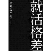 就活格差(KADOKAWA) [電子書籍]
