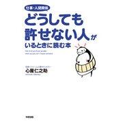 仕事・人間関係 どうしても許せない人がいるときに読む本(KADOKAWA) [電子書籍]