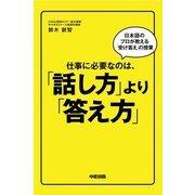 仕事に必要なのは、「話し方」より「答え方」(KADOKAWA) [電子書籍]