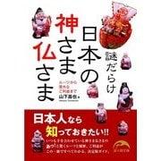謎だらけ 日本の神さま仏さま(KADOKAWA) [電子書籍]