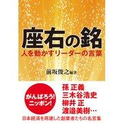 座右の銘 人を動かすリーダーの言葉(KADOKAWA) [電子書籍]