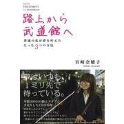 路上から武道館へ 普通の私が夢を叶えたたった3つの方法(KADOKAWA / 中経出版) [電子書籍]