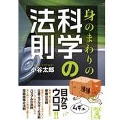 身のまわりの科学の法則(KADOKAWA / 中経出版) [電子書籍]