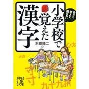今さら他人に聞けない 小学校で覚えた漢字(KADOKAWA) [電子書籍]