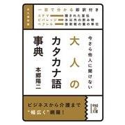今さら他人に聞けない 大人のカタカナ語事典(KADOKAWA) [電子書籍]