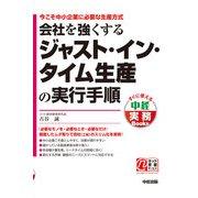 今こそ中小企業に必要な生産方式 会社を強くするジャスト・イン・タイム生産の実行手順(KADOKAWA) [電子書籍]