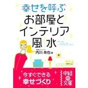 幸せを呼ぶお部屋とインテリア風水(KADOKAWA) [電子書籍]