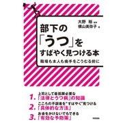 部下の「うつ」をすばやく見つける本(KADOKAWA) [電子書籍]