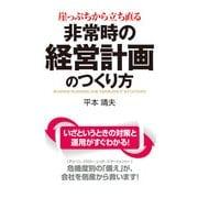 崖っぷちから立ち直る 非常時の経営計画のつくり方(KADOKAWA) [電子書籍]