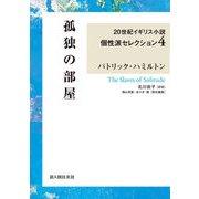 孤独の部屋 20世紀イギリス小説個性派セレクション4(KADOKAWA) [電子書籍]