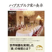 ハプスブルク家の食卓 饗宴のメニューと伝説のスイーツ(KADOKAWA) [電子書籍]