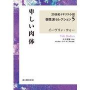 卑しい肉体 20世紀イギリス小説個性派セレクション5(KADOKAWA) [電子書籍]