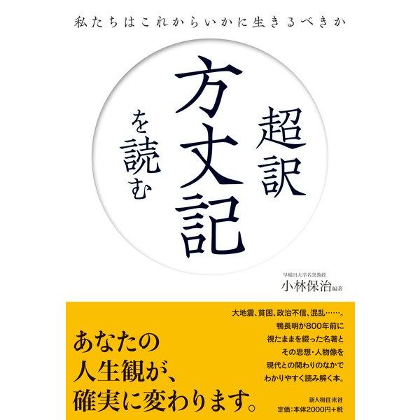 超訳 方丈記を読む 私たちはこれからいかに生きるべきか(KADOKAWA) [電子書籍]