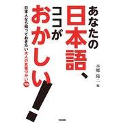 あなたの日本語、ココがおかしい!(KADOKAWA) [電子書籍]