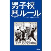 男子校ルール(KADOKAWA) [電子書籍]