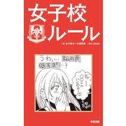 女子校ルール(KADOKAWA) [電子書籍]