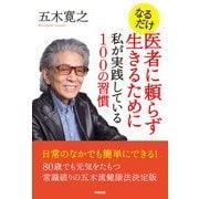 なるだけ 医者に頼らず生きるために私が実践している100の習慣(KADOKAWA) [電子書籍]