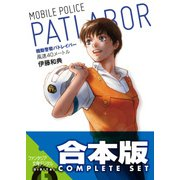 【合本版】機動警察パトレイバー 全5巻(KADOKAWA / 富士見書房) [電子書籍]