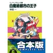 【合本版】スレイヤーズすぺしゃる+すまっしゅ。 全35巻(KADOKAWA) [電子書籍]