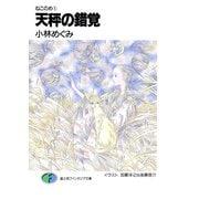 ねこのめ 天秤の錯覚(KADOKAWA) [電子書籍]