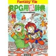 RPG用誤辞典(KADOKAWA) [電子書籍]