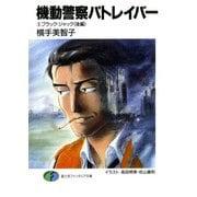 機動警察パトレイバー5 ブラック・ジャック(後編)(KADOKAWA) [電子書籍]